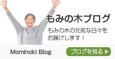 もみの木ブログ